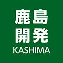 鹿島開発株式会社